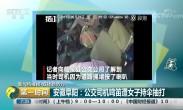 新闻热搜榜·媒体新势力安徽阜阳公交司机鸣笛遭女子持伞抽打