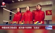"""中国女排卫冕成功 成为首个世界杯""""五冠王"""""""