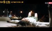《我的拳王男友》定档1108杜琪峯韦家辉再度联手