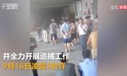 广丰区公安18小时侦破一起命案死者系11岁女童
