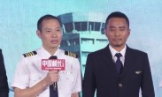 张涵予欧豪杜江新片《中国机长》首映原型人物齐聚点赞