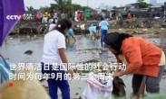 世界清洁日菲律宾志愿者海边捡垃圾场面盛大密密麻麻人挤人