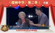 擂响中华第二季「总决赛」正直播~《杨丽:父亲》