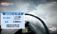 韩国四代机KF-X曝光自称超越F-35