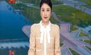 第26届杨凌农高会西咸新区展位亮点纷呈