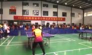 迎接十四运 建设国家中心城市 全省中小学生乒乓球锦标赛古城开赛