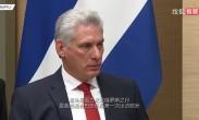 普京接受古巴总统访问邀请