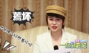 《逆流》马丽曝潘粤明蔫坏主创感怀《乡爱》13年