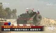"""实拍俄罗斯军警巡逻叙利亚特朗普给普京""""送大礼""""?"""