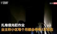 【云南】高档小区停电4天小孩爬楼累哭小学生公园借光赶作业