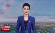 """壮丽70年·奋斗新时代 陕鼓基础设施运营业务持续扩散 呈现""""同心圆""""式发展"""