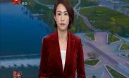 西咸新区召开党工委会议 传达学习党的十九届四中全会精神 岳华峰主持