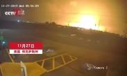 美国一化工厂12小时两次爆炸 浓烟滚滚火光冲天