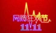 2019天猫双十一成交额破1000亿