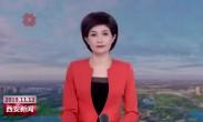 专访城市管理和综合执法局党委书记局长李平伟 推进生活垃圾分类立法工作 进行生活垃圾收费改革