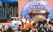 阿里巴巴在香港交易所正式上市