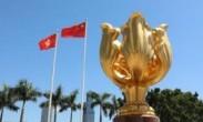 香港各界强烈谴责美参院通过涉港法案