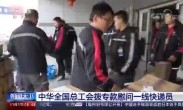 中华全国总工会拨专款慰问一线快递员