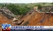 刚果(金) 持续暴雨致金沙萨洪灾 41人死亡