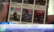 央视曝光视频网站会员服务三大陷阱