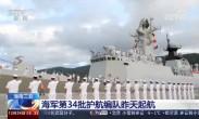 海军第34批护航编队昨天起航