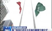 庆祝澳门回归祖国20周年 澳门特别行政区今天举行隆重升旗仪式