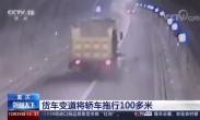货车变道将轿车拖行100多米