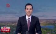 """曲江新区加快""""三改一通一落地""""  提升区域形象增进民生福祉"""