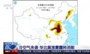 中央气象台 冷空气来袭 华北黄淮雾霾将消散