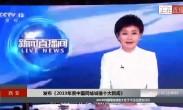 「诚信之约」2019年度中国网络诚信十大新闻发布