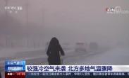 中央气象台 较强冷空气来袭 北方多地气温骤降