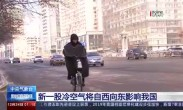 中央气象台 新一股冷空气将自西向东影响我国