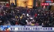普京回答央视记者提问:我们的互信达到了前所未有的水平!