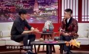 """苗阜笑谭 丨高鑫惊喜做客""""茶馆"""" 包袱抖不完让你笑不停"""