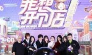《我想开个店》黄明昊录节目一人吃六盘肉 肖战为吴宣仪送花篮应援