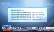菲律宾_我驻菲使馆提醒中国公民注意安全