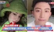 迪丽热巴被曝与黄景瑜热恋 化妆师仅用两个字间接回应