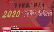 """中国年·看西安 """"书书福福""""过大年 文艺志愿者送祝福"""