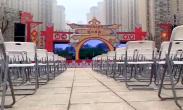 """""""中国年•看西安,擂响中华•相约高新""""小年戏曲大联欢"""