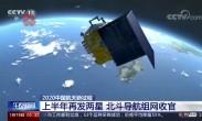 2020中国航天新征程 上半年再发两星 北斗导航组网收官