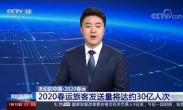 流动的中国·2020春运 2020春运旅客发送量将达约30亿人次