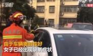 女子被丈夫误锁车内狂呼救命 被救出时几乎窒息