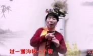 戏迷马彩娥 演唱眉户《大家喜欢》选段