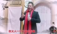戏迷李天乐演唱《赵氏孤儿》选段