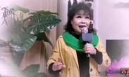 戏迷马彩维 演唱《再续红梅缘》选段