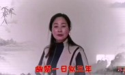 戏迷王粉花 演唱《西湖遗恨》选段