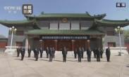 独家视频丨习近平等在北京参加悼念