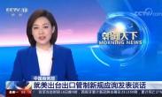 中国商务部 就美出台出口管制新规应询发表谈话