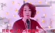 戏迷王芳芳 演唱《急子回国》选段
