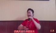 戏迷王小爱演唱《红灯记》选段